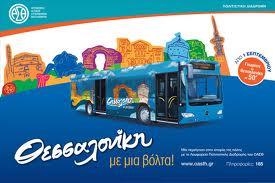 Λεωφορείο πολιτιστικής γραμμής 50
