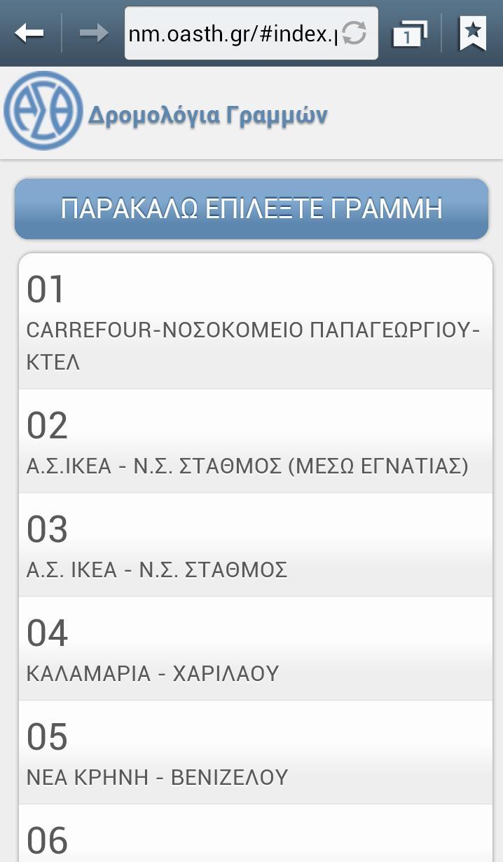 m.oasth.gr εφαρμογή Ο.Α.Σ.Θ.