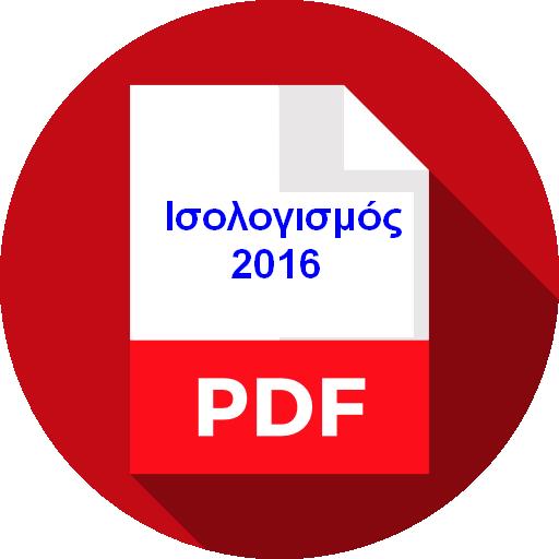 Ισολογισμός 2016