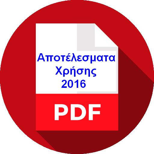 Αποτελέσματα Χρήσης 2016