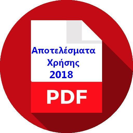 ΑΠΟΤΕΛΕΣΜΑΤΑ ΧΡΗΣΗΣ 7.8.2017 - 6.8.2018